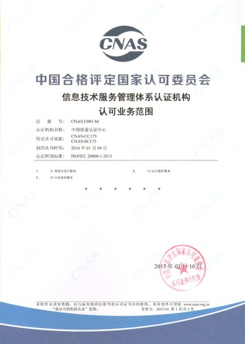 信息技术服务管理体系认证机构认可业务范围(中文)(2017-03-10标准转换、CC175、SC175转换评审)