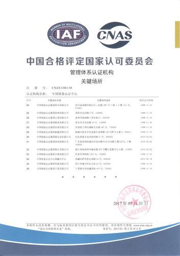 管理体系认证机构关键场所(中文)(2017-5-31内蒙古公司变更地址)2